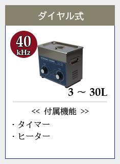 ダイヤル式超音波洗浄機40kHz