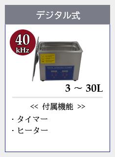デジタル式超音波洗浄機40kHz
