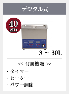 40キロヘルツデジタル式タイマーヒーターパワー調節機能付き