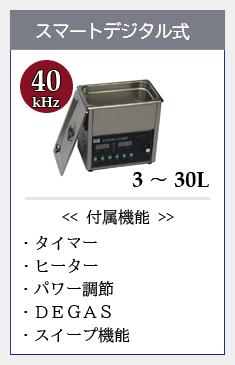 スマートデジタル式 タイマー・ヒーター・パワー調節・DEGAS/・スイープ機能付き超音波洗浄機