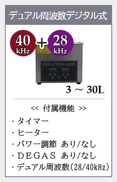 40キロヘルツデュアル周波数デジタル式