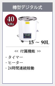 40キロヘルツ樽型デジタル式