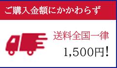 ご購入金額にかかわらず全国どこでも送料1,500円